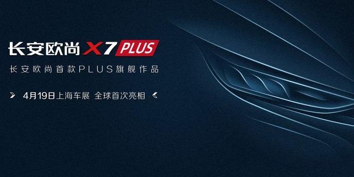 4月19日亮相 长安欧尚首款PLUS公布命名