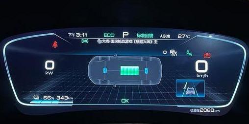 """比亚迪公开""""估算电动车辆里程""""相关专利"""