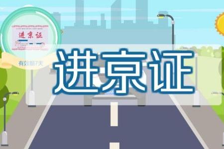 北京发布外省区市机动车交通管理新措施