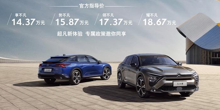 东风雪铁龙凡尔赛C5 X上市 售14.37万-18.67万