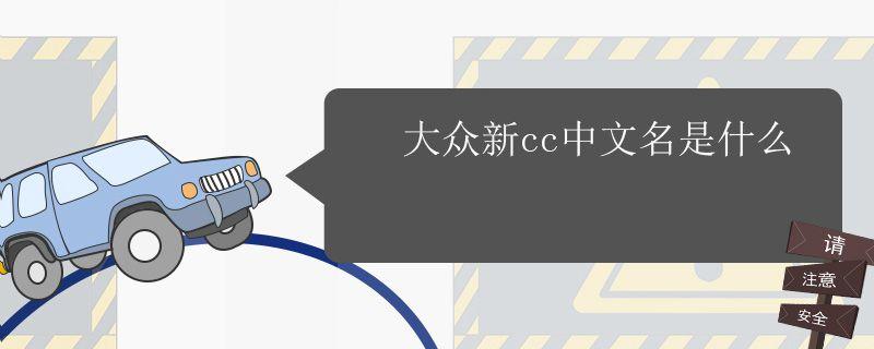 大众新cc中文名是什么