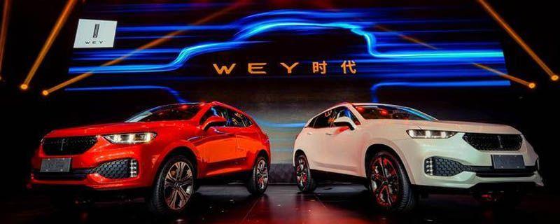 WEY汽车中文名字叫什么