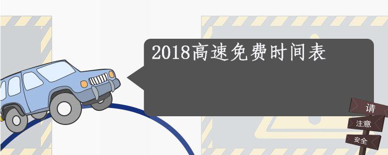 2018高速免费时间表