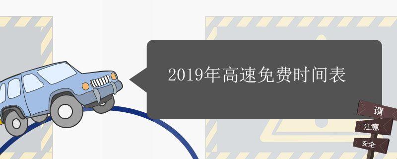 2019年高速免费时间表