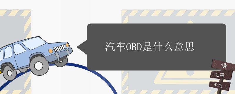 汽车OBD是什么意思