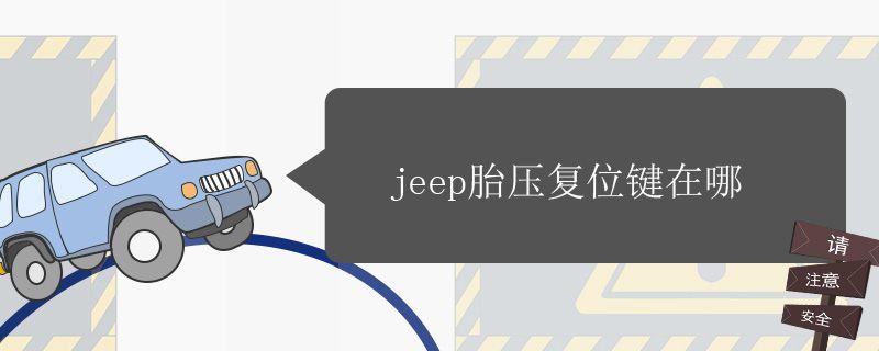 jeep胎压复位键在哪