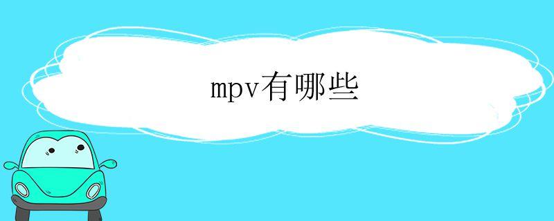 mpv有哪些