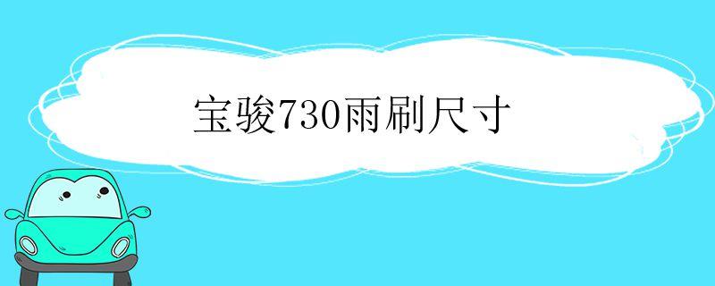 宝骏730雨刷尺寸