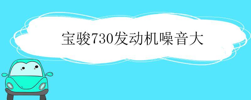 宝骏730发动机噪音大