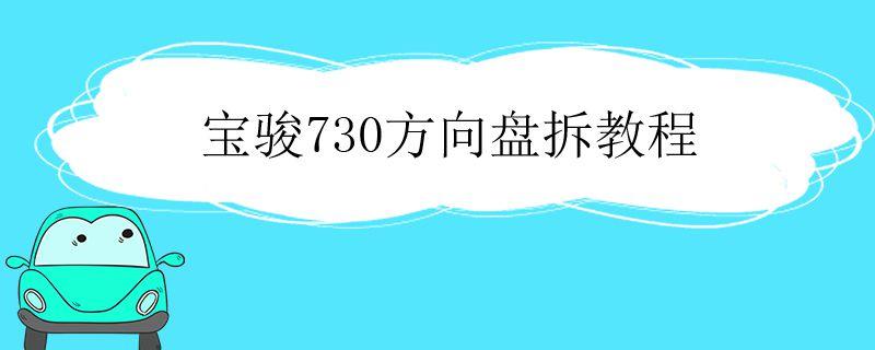 宝骏730方向盘拆教程