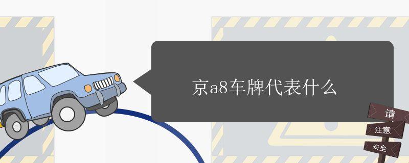 京a8车牌代表什么
