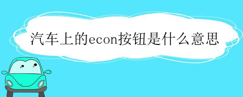 汽车上的econ按钮是什么意思