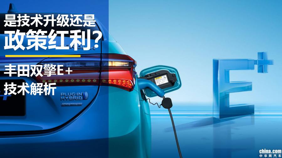 是政策红利还是技术升级?丰田双擎E+技术解析