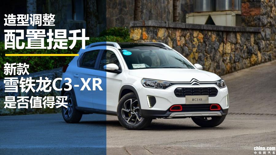 造型调整/配置提升 新款雪铁龙C3-XR是否值得买