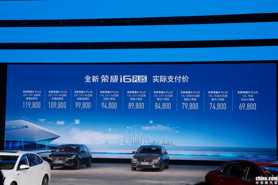 实际售价6.98-11.98万元  荣威i6 PLUS正式上市