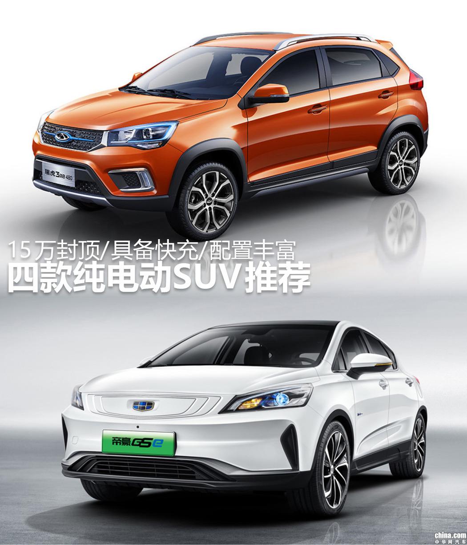 15万封顶/具备快充/配置丰富  四款纯电动SUV推荐