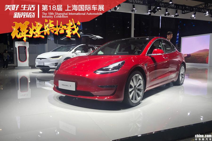 """""""刷卡""""即可解锁 2019上海车展探馆特斯拉model3"""