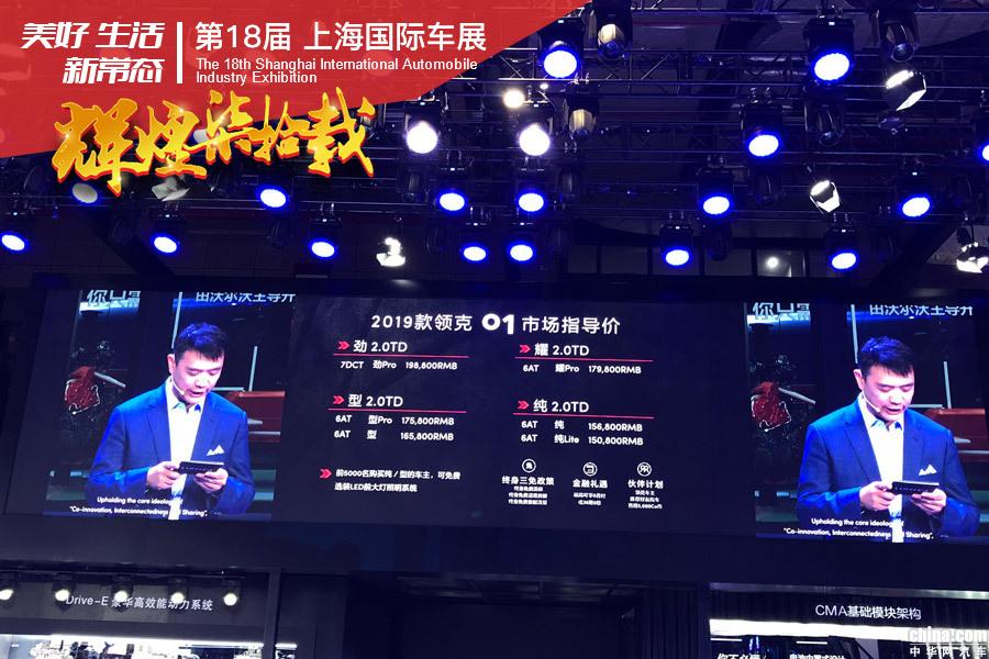 2019上海车展:满足国六排放 2019款领克01正式上市