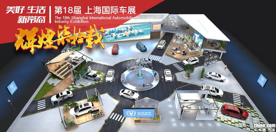 环绕式座舱、时尚与运动外观设计 CS75 PLUS亮相上海