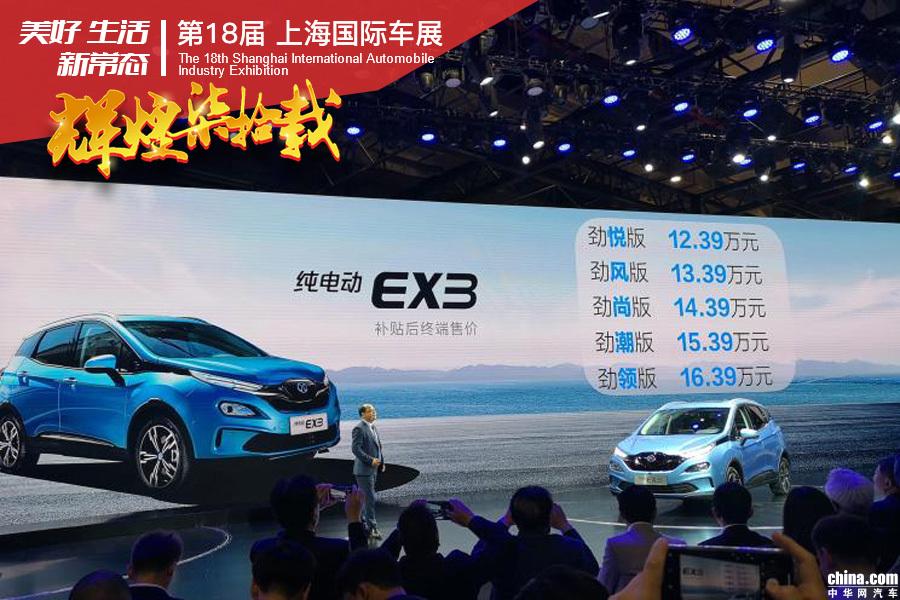 补贴后售价12.39-16.39万元 北汽新能源EX3上市