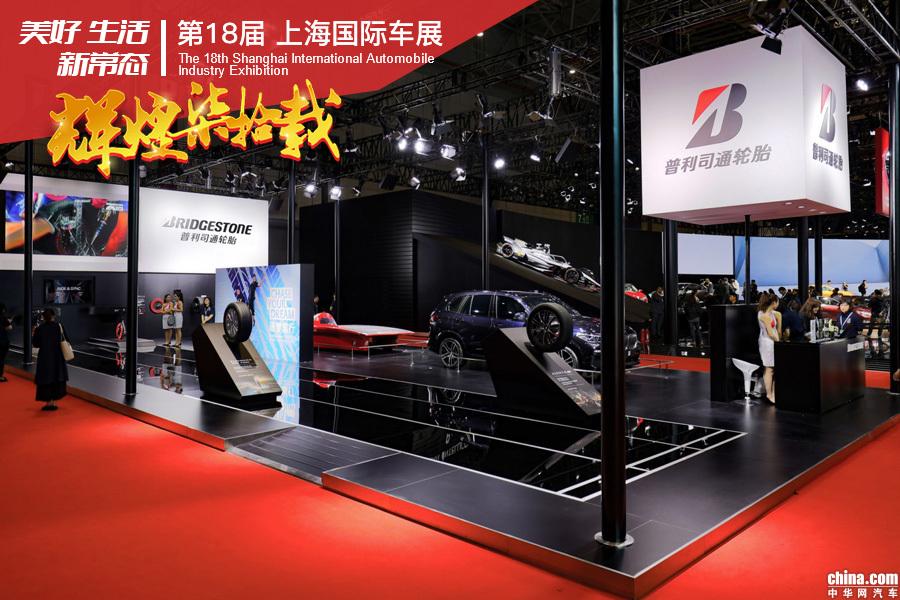 三大产品系列悉数亮相 普利司通亮相2019上海车展