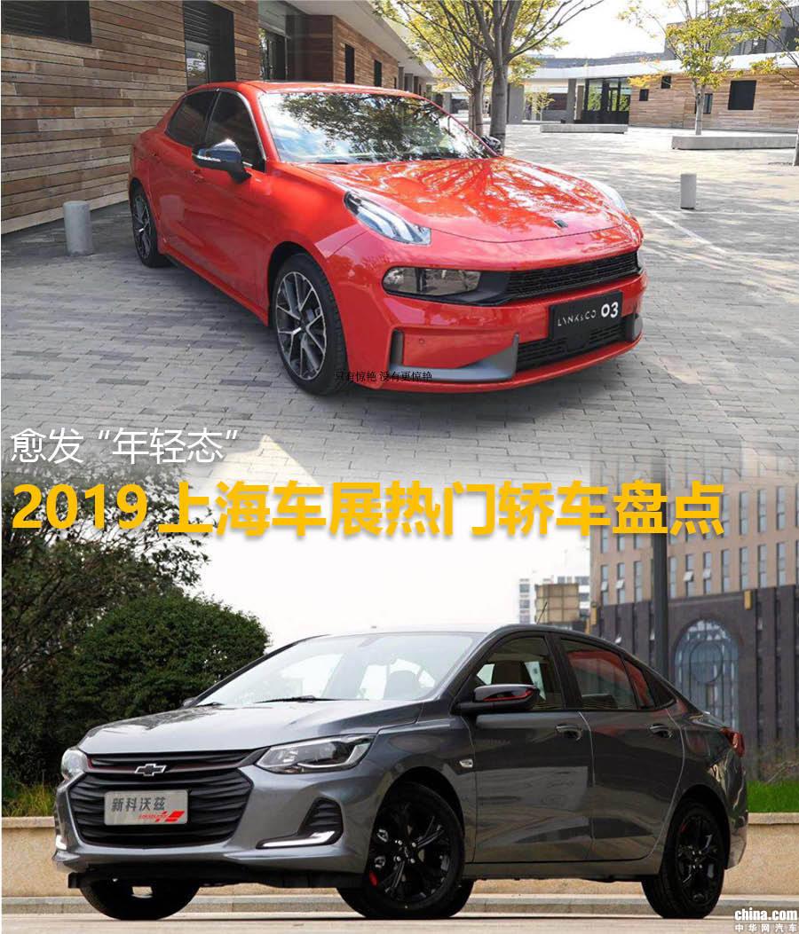 """愈发""""年轻态"""" 2019上海车展热门轿车盘点"""