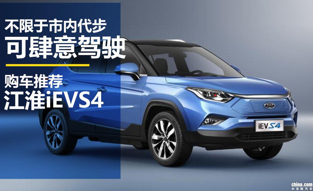 不限于城市代步/也可肆意驾驶 江淮iEVS4购车推荐
