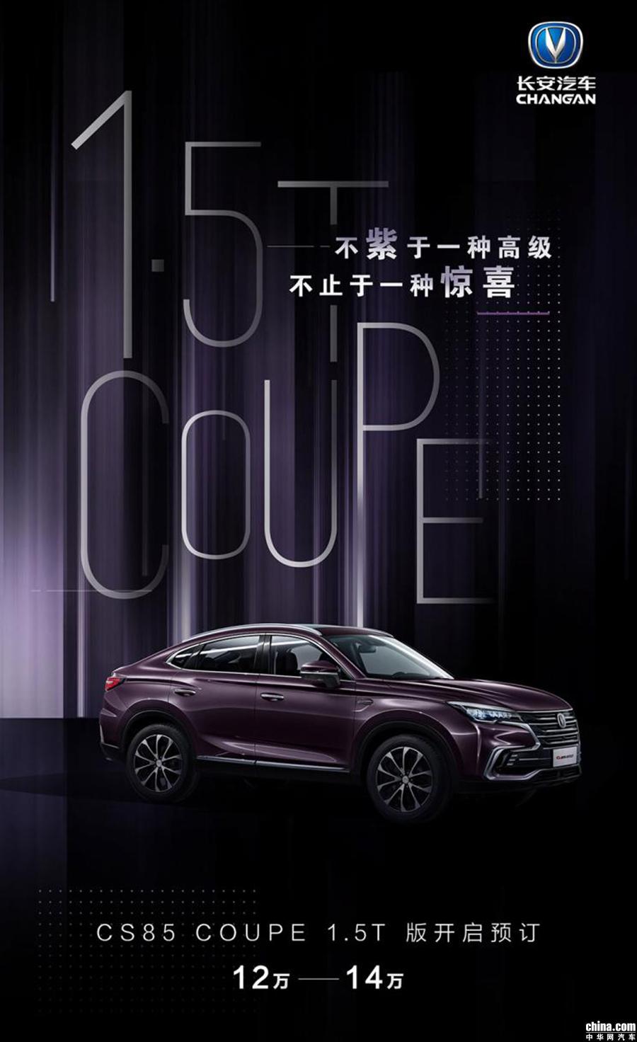 """不""""紫""""于一种高级 长安CS85 COUPE 1.5T开启预售"""