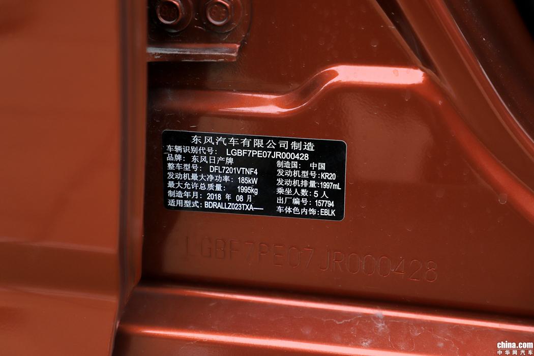天籁  2019款 2.0T XV AD1 智尊领航 外观