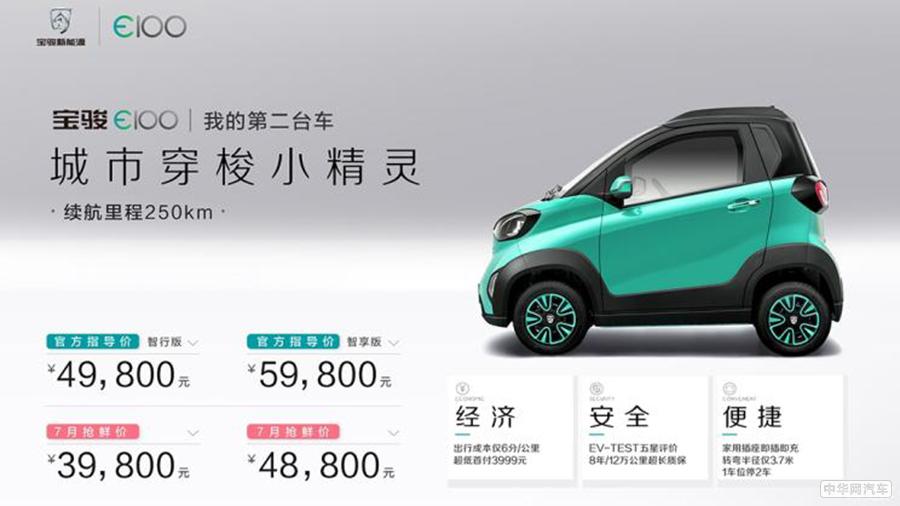 售价4.98-5.98万元 宝骏E100全国正式上市