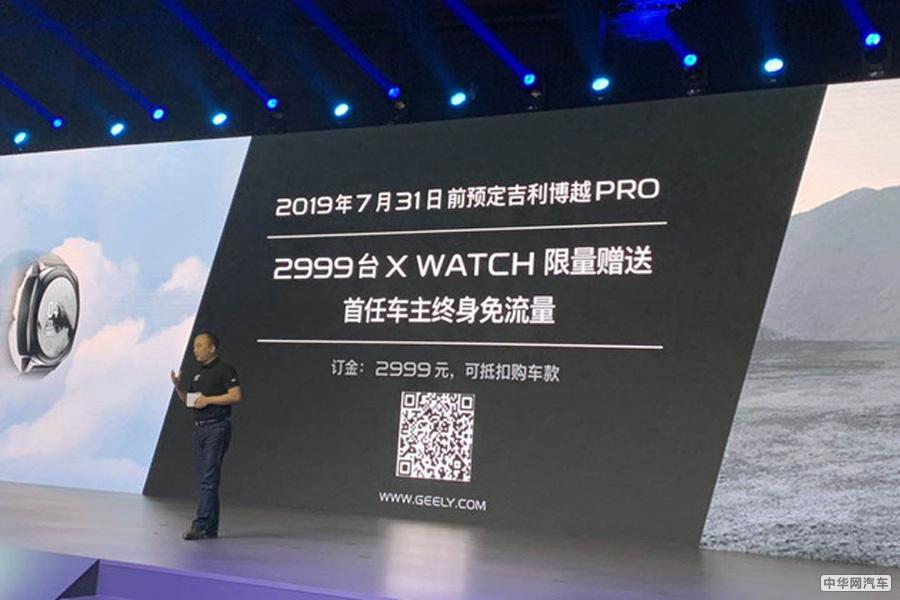 造型硬朗/配置丰富 吉利博越PRO亮相并开启预售