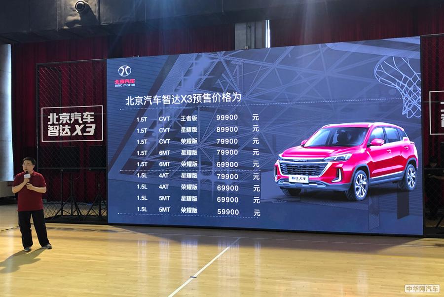 预售价5.99-9.99万元 北京汽车智达X3开启预售