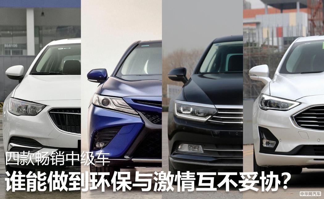 四款畅销中级车 谁能做到环保与激情互不妥协?