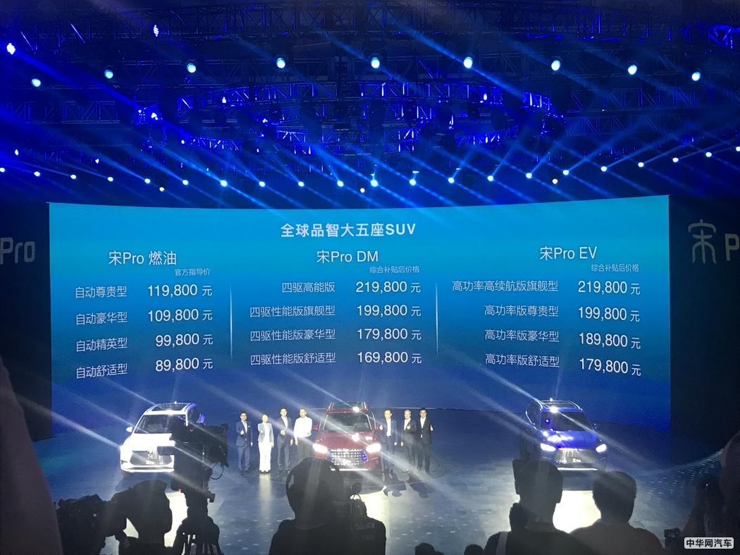 8.98万起售 比亚迪宋Pro家族上市 共推3种动力12款配置