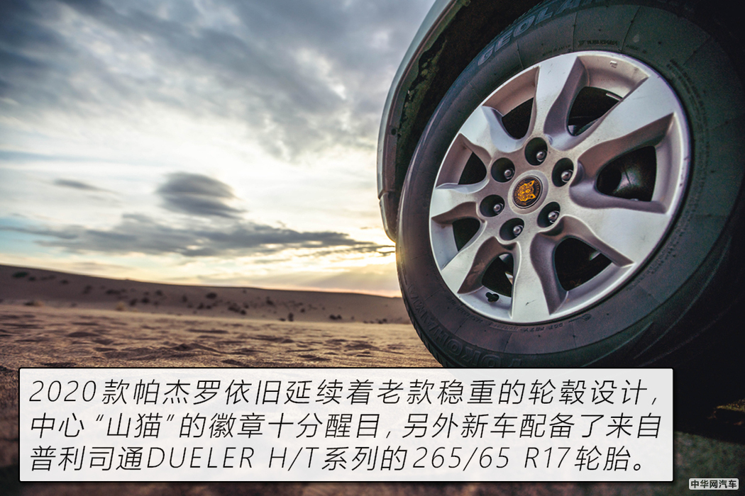 延续经典 皮实可靠 试驾2020款进口三菱帕杰罗