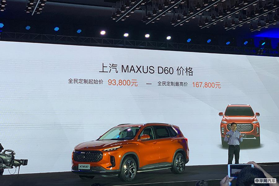 售价9.38-16.78万元 上汽大通D60正式上市
