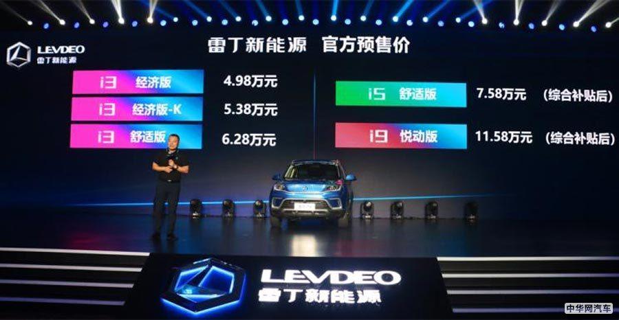 预售价格4.98万元起 雷丁汽车三款车型开启预售