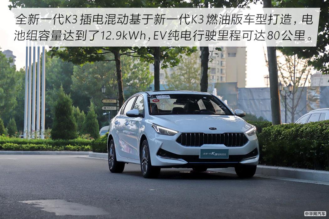 居家代步新选择 试驾起亚K3插电混动版