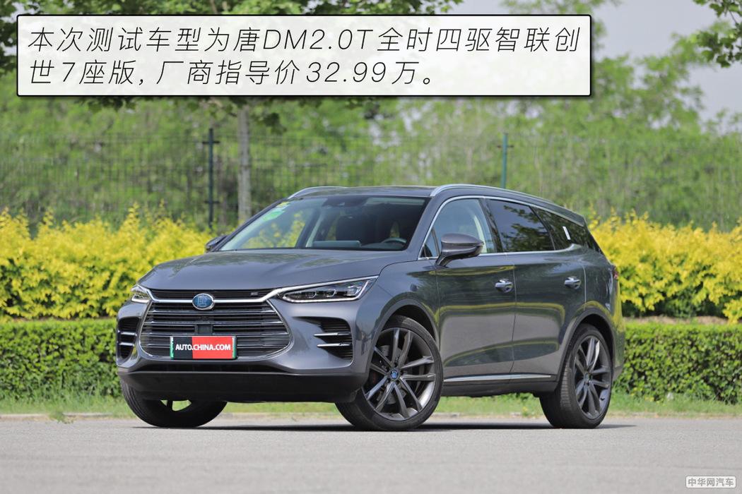 4.7秒破百的7座SUV 测试比亚迪唐DM100