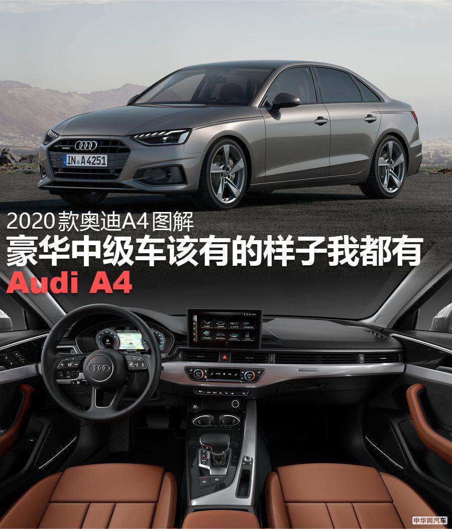 2020款奥迪A4图解 豪华中级车该有的样子我都有