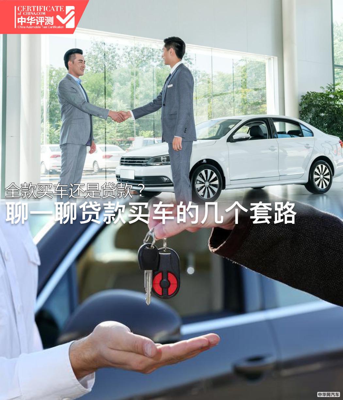 买车是全款好还是贷款好?聊一聊贷款买车的套路
