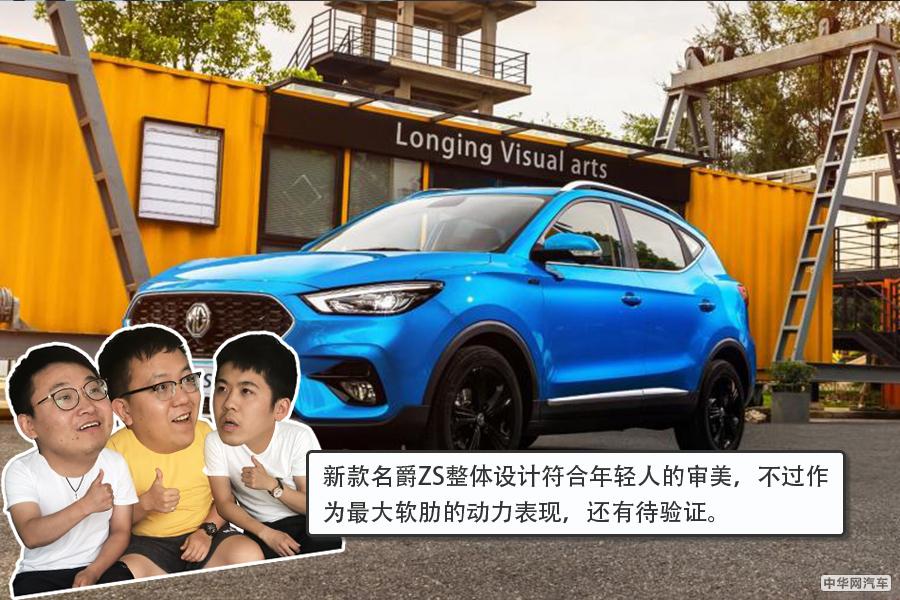 百公里加速仅8.5s 新款名爵ZS官图正式发布