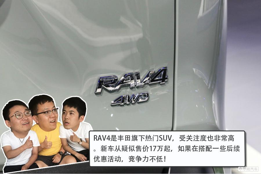 疑似售价17.68万元起 全新RAV4荣放配置曝光