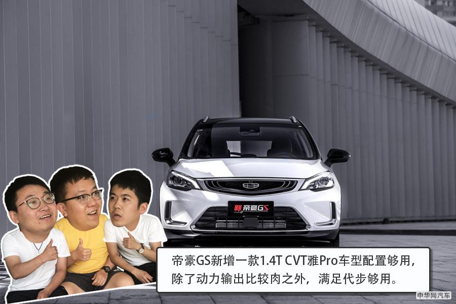 售价10.78万元 吉利帝豪GS新增车型上市