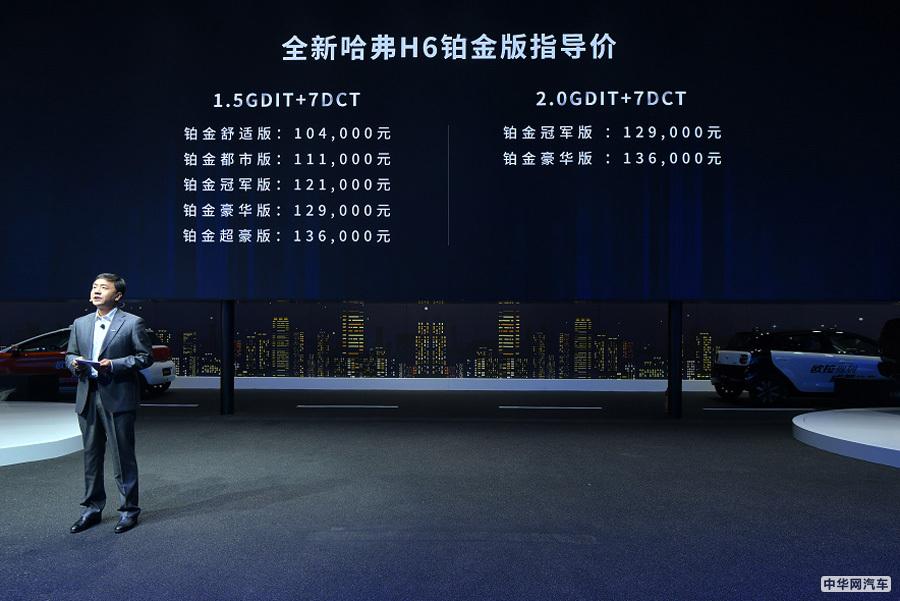 售价10.4-13.6万 全新哈弗H6 铂金版成都车展上市