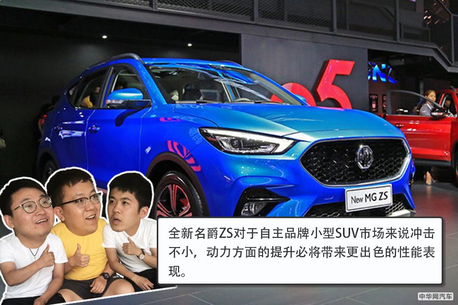 搭载1.3T发动机 全新名爵ZS将于10月份正式上市