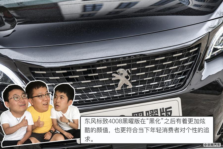 东风标致4008黑曜版上市 指导售价19.17万元