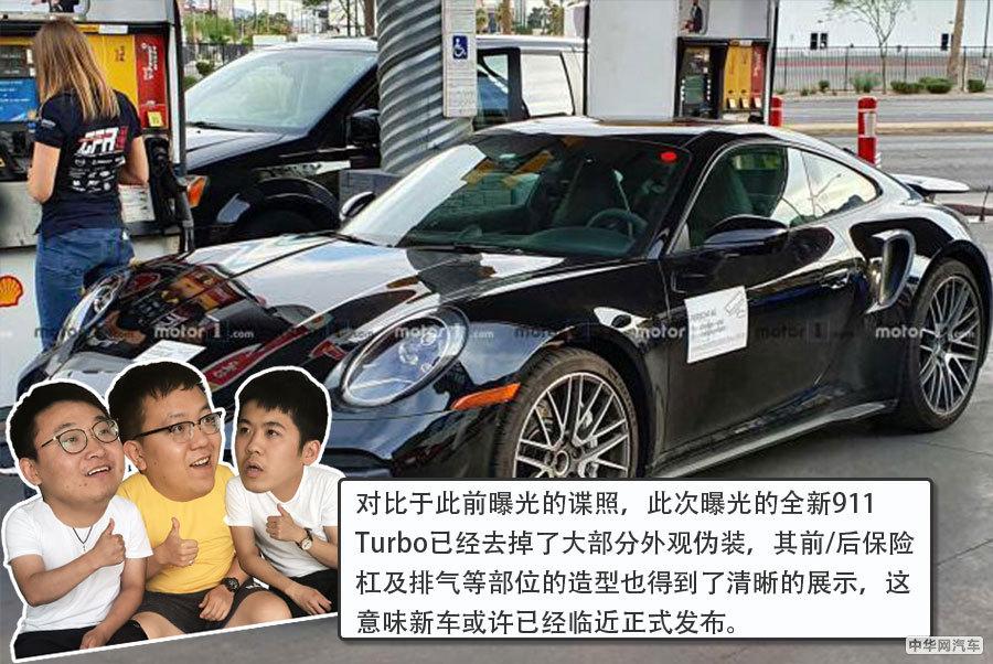 有望于今年11月正式首发 全新911 Turbo低伪谍照
