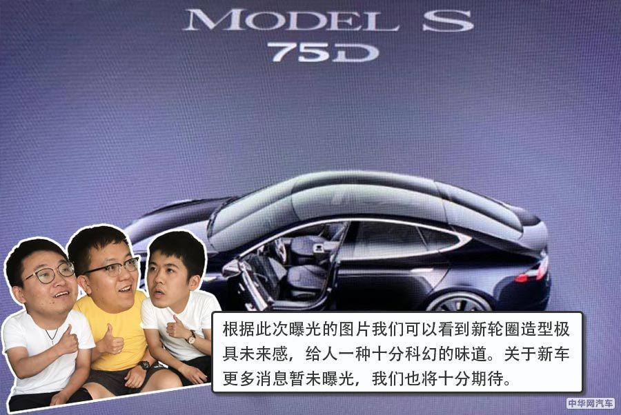最新车机系统软件泄露 Model S新轮圈造型图片曝光