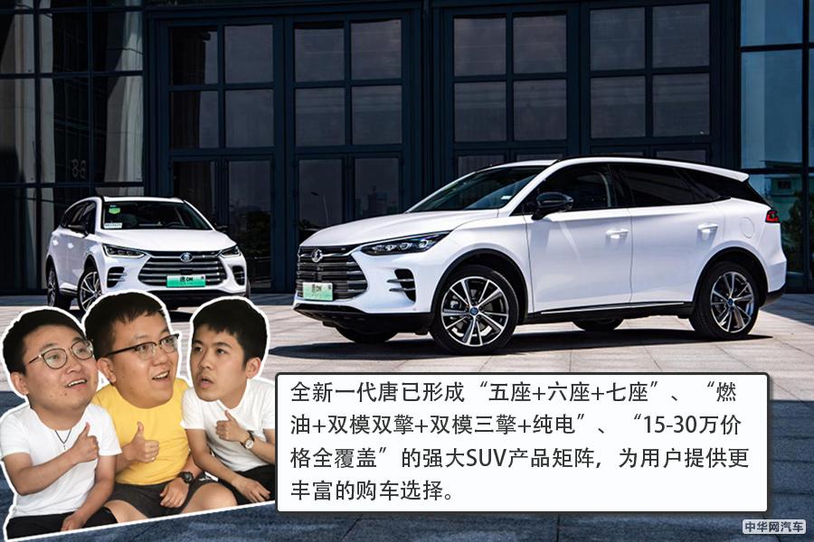 补贴后售22.99万元 全新一代唐DM四驱尊贵型上市